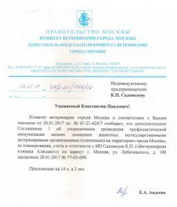Разрешение на проведение вакцинации (Алисавет ул. Лобачевского)