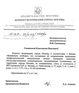 Разрешение на проведение вакцинации (Алисавет Ново-Переделкино)