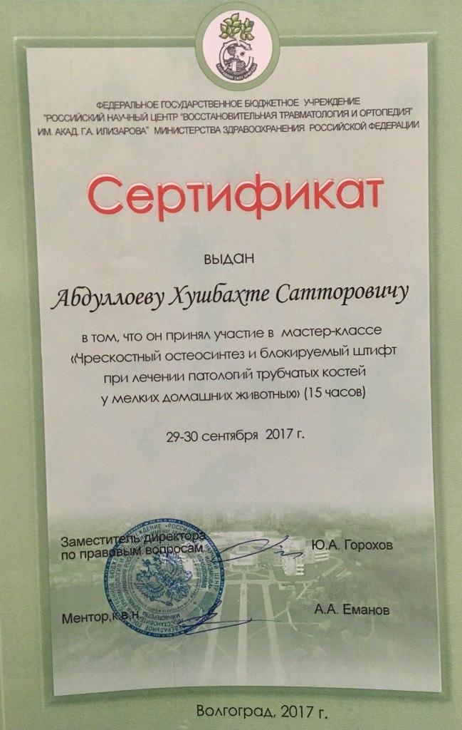 Ветеринар Абдуллоев Хушбахт Сатторович