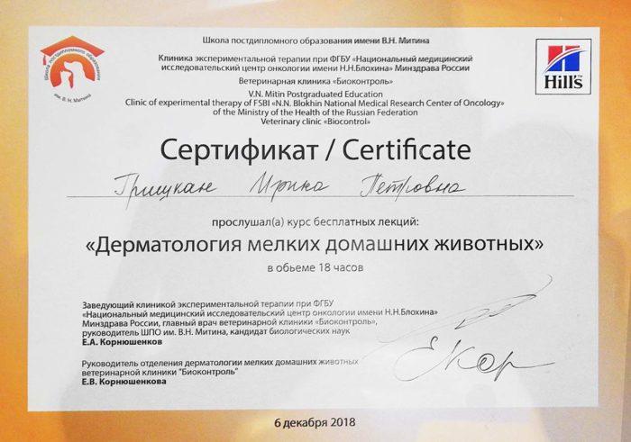Ветеринар Гришкан Ирина Петровна