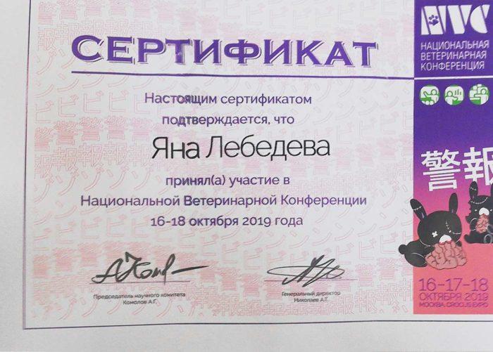 Ветеринар Лебедева Яна Сергеевна