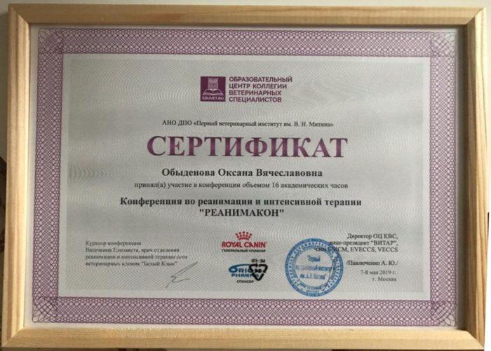 Ветеринар Обыдёнова Оксана Вячеславовна