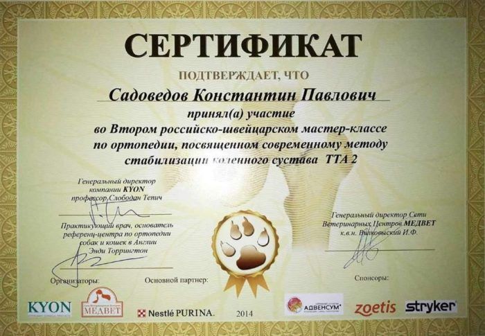 Ветеринар Садоведов Константин Павлович