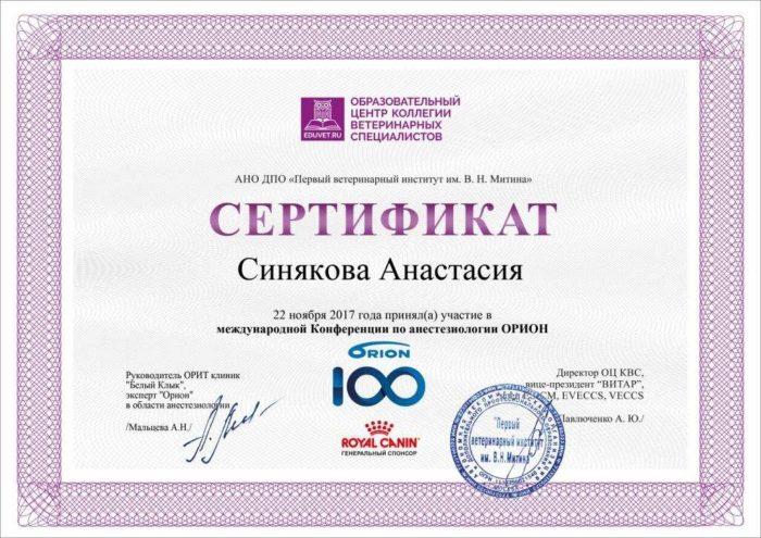 Ветеринар Синякова Анастасия Валерьевна