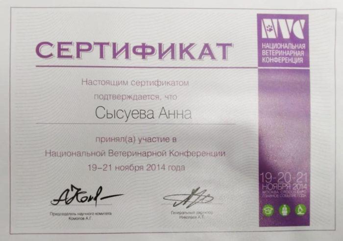Ветеринар Сысуева Анна Витальевна