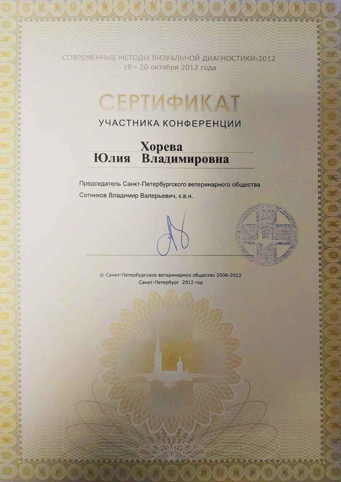 Ветеринар Хорева Юлия Владимировна