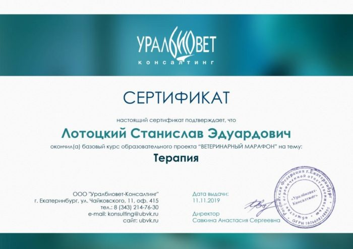 Ветеринар Лотоцкий Станислав Эдуардович