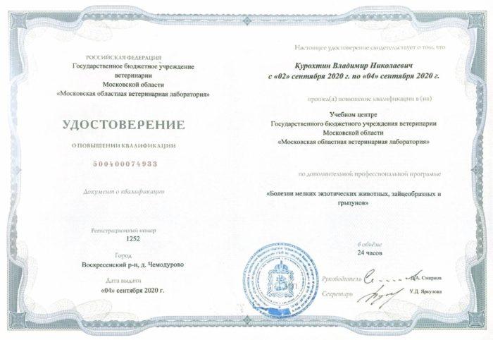 Ветеринар Курохтин Владимир Николаевич