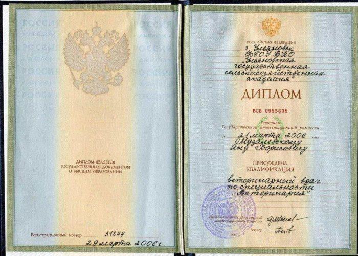 Ветеринар Музалевский Ян Борисович