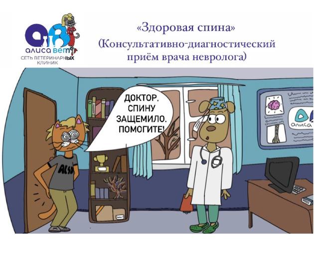 ветеринар невролог