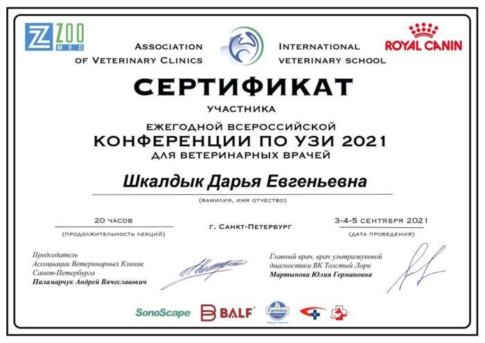 Ветеринар Шкалдык Дарья Евгеньевна